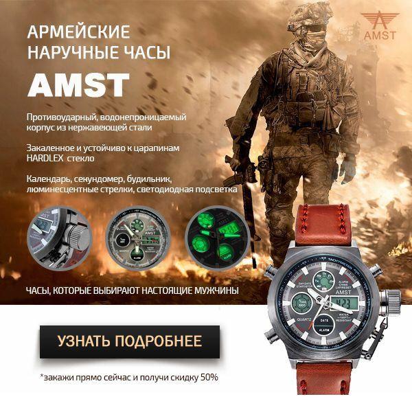 Райтова армейские часы amst оригинал инструкция по применению выбрать подходящий парфюм